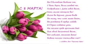 С наступающим праздником весны, дорогие женщины!