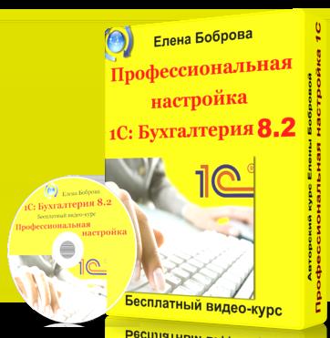 Проф-настройка-1С-желтый-коробка-и-диск-web