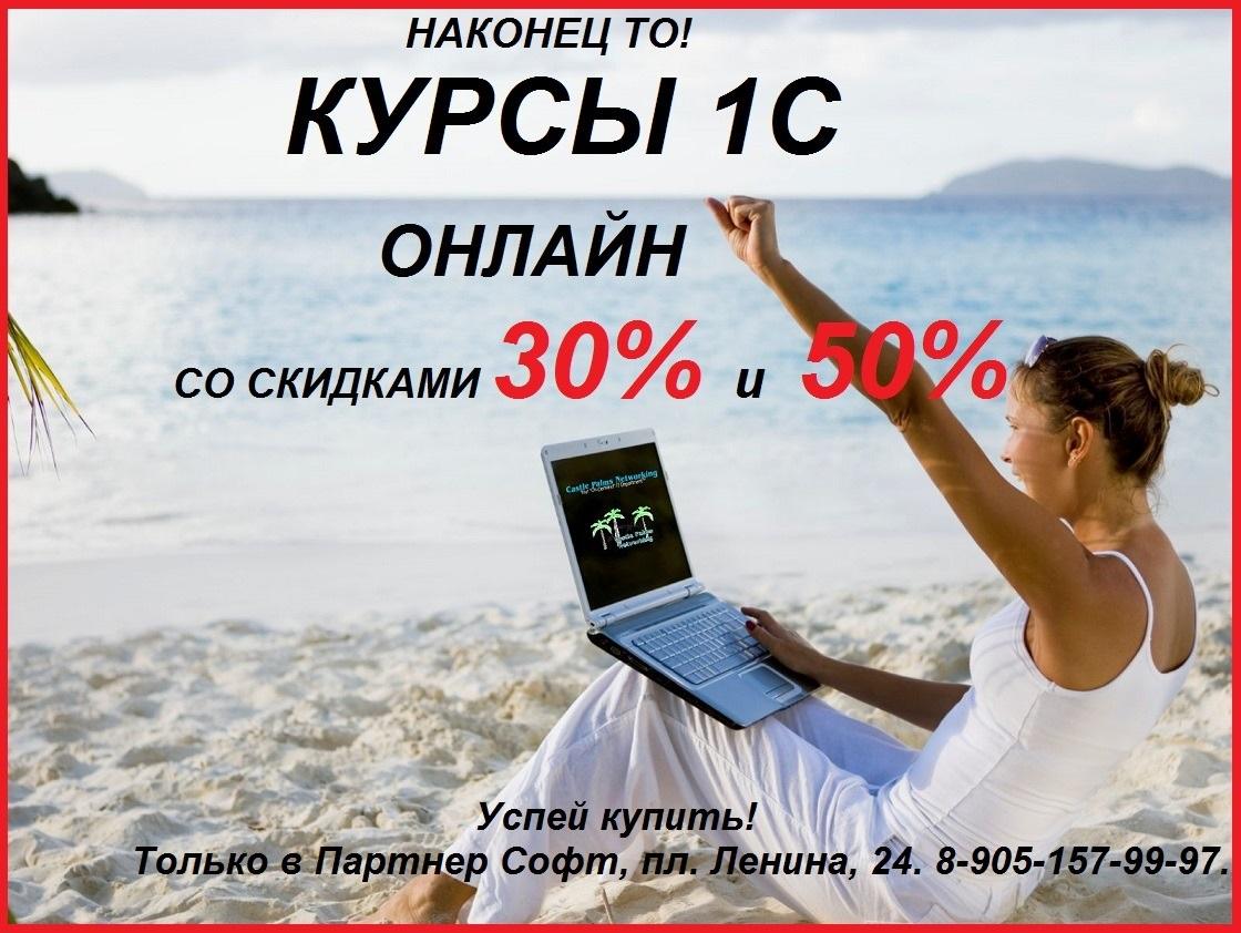 Онлайн курсы 1С