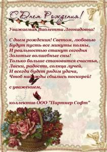 Ворониной В.Л.