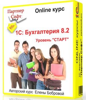 Онлайн Курс 1С Бухгалтерия