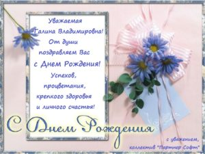 Мухиной Г.В.