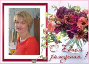 Поздравление для Любовь Евгеньевны