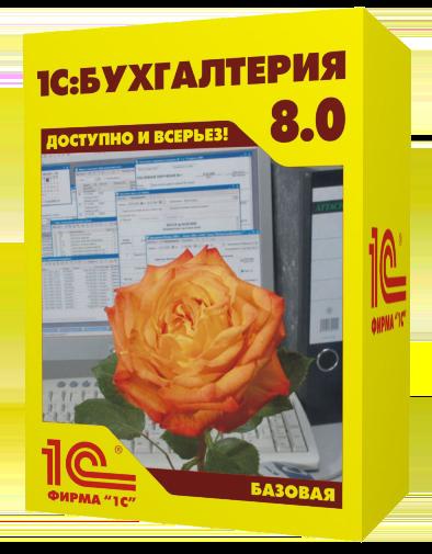 1С Бухгалтерия 8.2