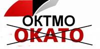 1386233672_okato-oktmo