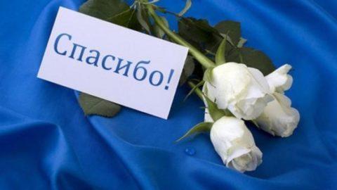 Международный день «СПАСИБО».