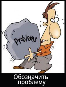 oboznachit-problemu