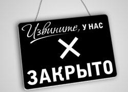 20121024closedtjpg_0