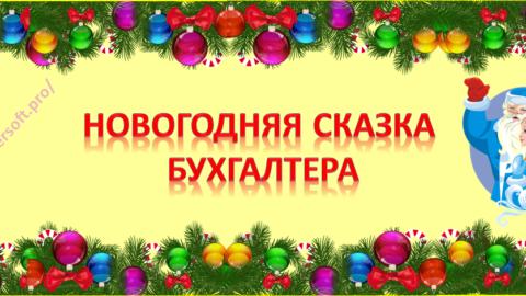Новогодняя сказка бухгалтера