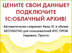 1c-oblachnyj-arxiv_buh-ru_240x200_v2
