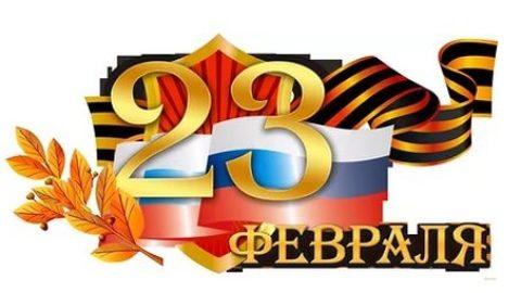 23 февраля — день защитника Отечества!