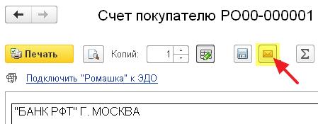 Отправка электронной почты из 1С.
