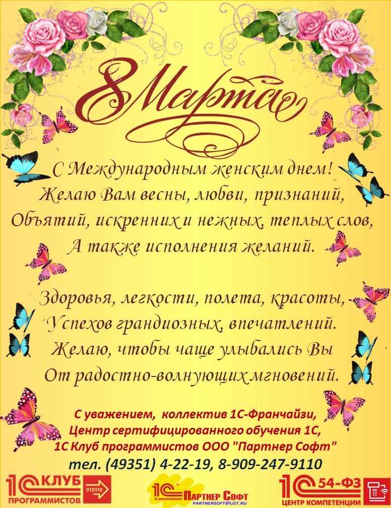 С 8 марта - милые дамы!