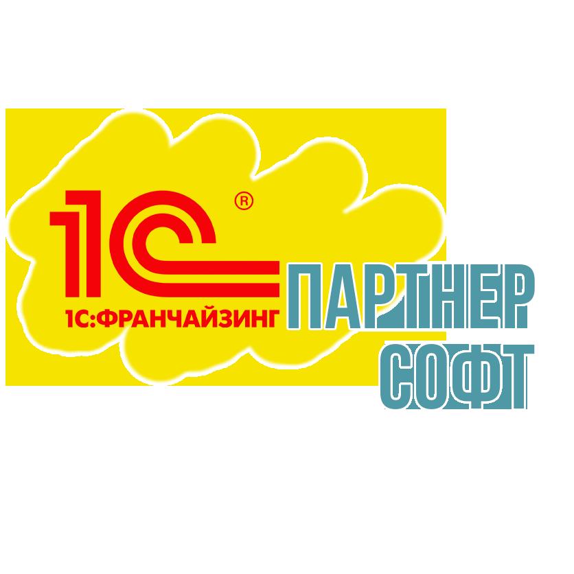 Партнер Софт