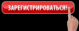 Зарегистрироваться на вебинар